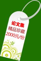 论文集精品珍藏2000元/份
